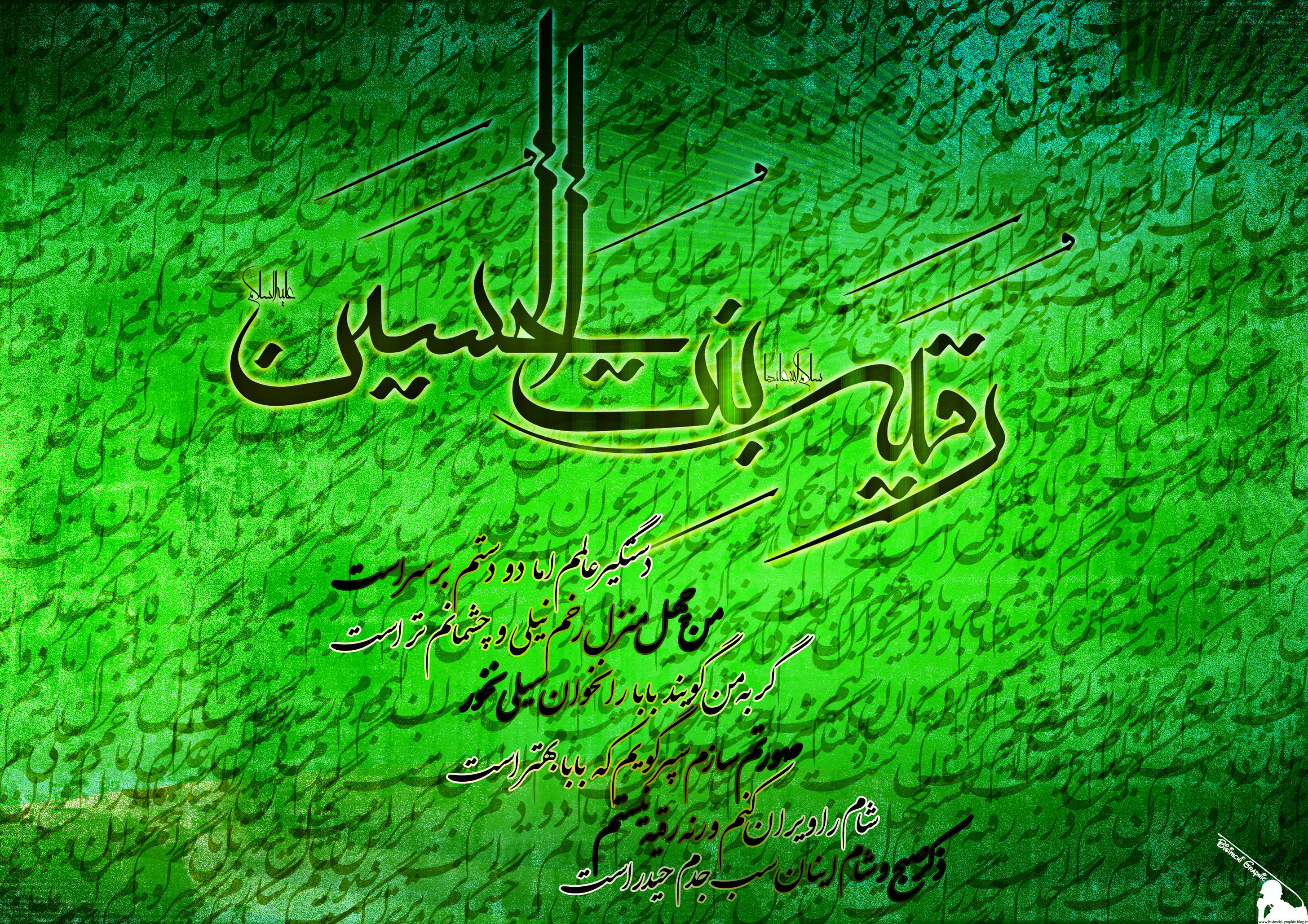 HazratRoqayeh by bisimchi-graphic