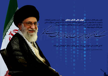 ImamKhamenei by bisimchi-graphic