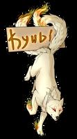 Badge :: Kyubifan by Saiccu