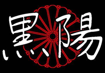 Kuroi Taiyou Logo by MCtrlSys