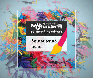 MYAEGEAN card ArtDesignTeam [17b] by MyAegean