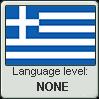 Greek language level NONE by TheFlagandAnthemGuy