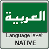 Arabic language level NATIVE by TheFlagandAnthemGuy