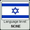 Hebrew language level NONE by TheFlagandAnthemGuy