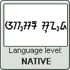 Sundanese language level NATIVE by TheFlagandAnthemGuy