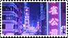 +STAMP   Purple  f2U #O15 - City by xPufflex