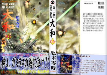 YAMATO, novels 4 by shimokatakouzou