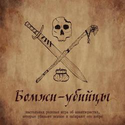 MurderHobo logo ru by anmcarrow