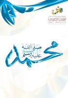 Prophet Mohammed Arabic Art by DesignStyle