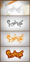 Kojakhoobe Logo by Moh3nn
