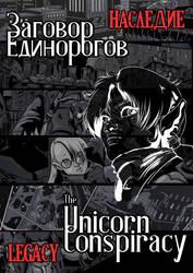 The Unicorn Conspiracy Teaser2 by Xatchett