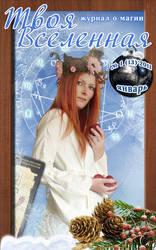 Magazin's Cover 13 by AnastasieLys