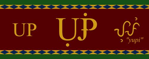 UP perceptual shift multilingual ambigram by JZumun
