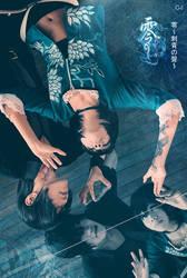 Fatal Frame III: Going Under by ki-ri-ka