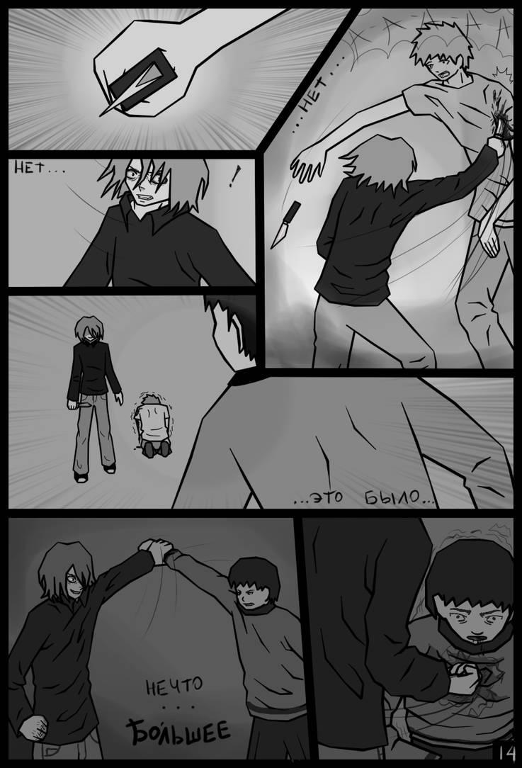Page14 Jeff The Killer Manga By Shesterenka On Deviantart