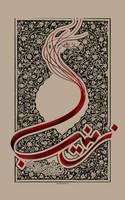 zainab s.a by montazerart