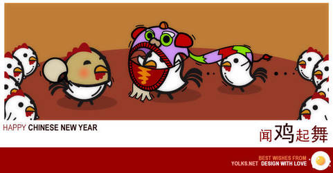 Happy Chinese New Year 2005 by yolks