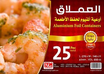 Aluminium 25 by Alhakami