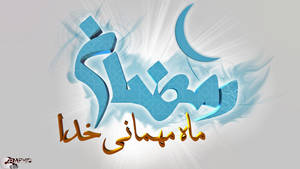 Ramadan Wallpaper II by GraphicCo