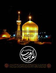 Ya Imam Reza by time-of-new-moon