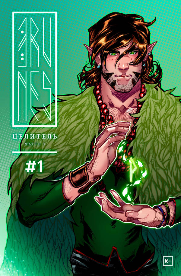 3Runes cover issue 1 by Igloinor