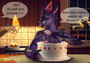 Sweet cake ^_^ [GIFT] by Cereus93