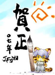 new yera's card 2007 by j-fujita