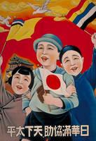 Japanese propaganda poster- East Asian unity by YamaLama1986