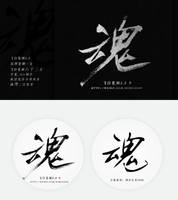 2014/05///Calligraphy brush 2.0 by MIssAirce
