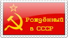 Born in the USSR by woolfier