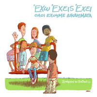 Greek Ombudsman - Children's Rights Booklet Cover by troutfishing