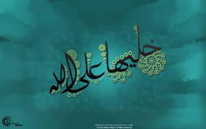 5leha 3la allaH   calligraphy by shawky-designs