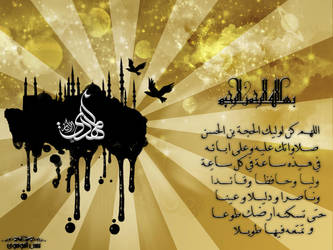 imam al mahdi by 70hassan07