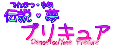 Densetsu/Yume Precure Logo by DeviantMaster2014