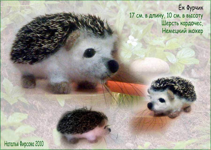 Hedgehog Fyrchik by Nataly-firsova
