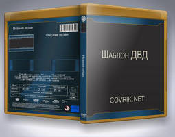 DVD Template PSD by Covrik