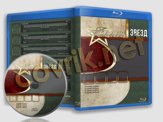 Blu-ray Templante by Covrik