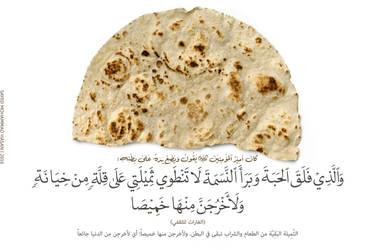 Zuhd of Imam Ali (as) by SMH110