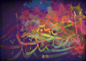 Arabic Calligraphy IV by zArtandDesign