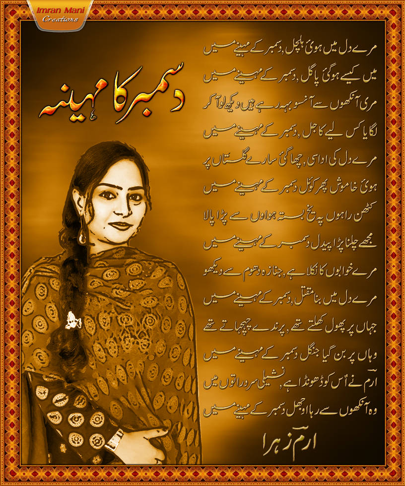 iram by imranzafar00 dcwv13s pre - December ka mahina