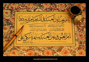Arabic calligraphy by itash