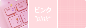 all pinked up by toff-u