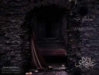shiadesigns Hadi by salawat-shiadesigns