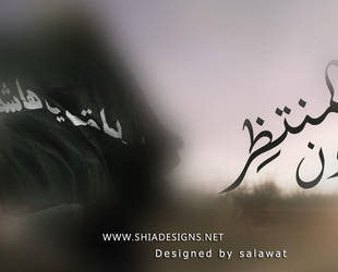 Raya Ya Bainy Hashem part by salawat-shiadesigns