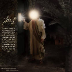 ziareat imam Ali by salawat-shiadesigns