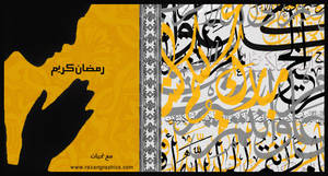 RamadanGreetings 09 by razangraphics