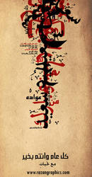 Eid AlFitr Greetings by razangraphics