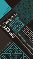 Eid Al-Fitr Greetings by razangraphics