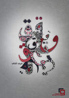 Arabic Letter Qaf by razangraphics