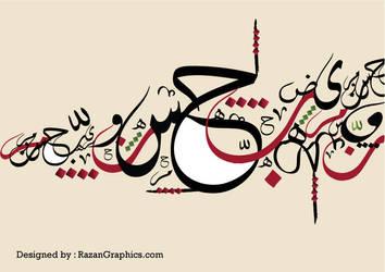 arabic calligraphy by razangraphics